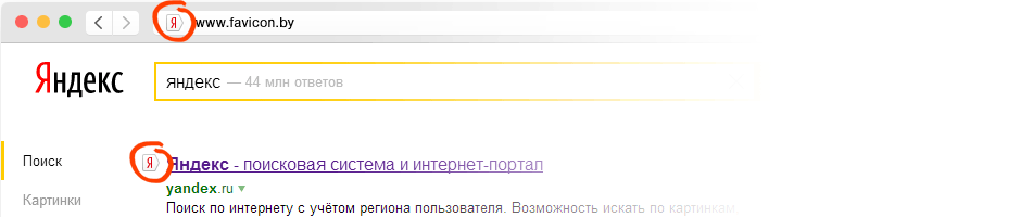 Example of ready favicon from Yandex
